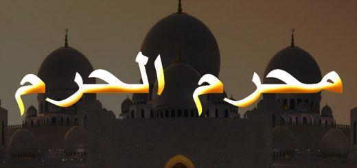 L'interprétation des rêves en Islam sur le mois de Mouharram en Islam.